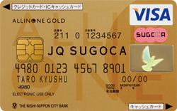 ALL IN ONE JQ SUGOCA GOLD