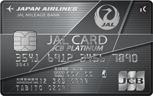 JALカードプラチナカードは誰のためのカード?基本情報と特典を紹介