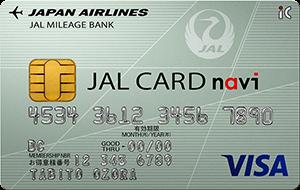 学生限定のJALカードnaviが凄い!一般カードにない特典は何?