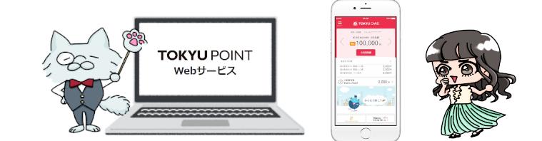 TOKYU POINTWebサービス
