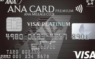 ANAプレミアムカードを解説!審査難易度、年会費、豪華な特典は?