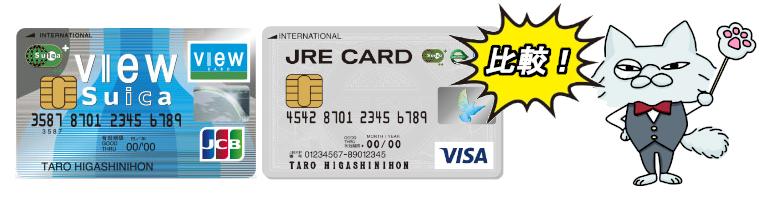 ビューカードとJRE CARDを比較