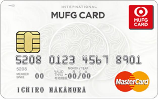 MUFG一般カード