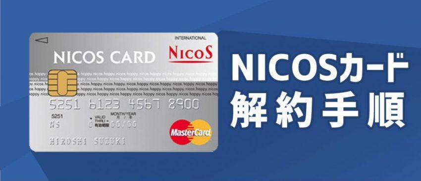 解約 カード 三菱 ニコス ufj