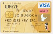 WAZZE JQ SUGOCA GOLD