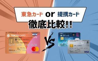 東急カードとANA・JALの徹底比較!ポイントをお得に貯める選び方とは?