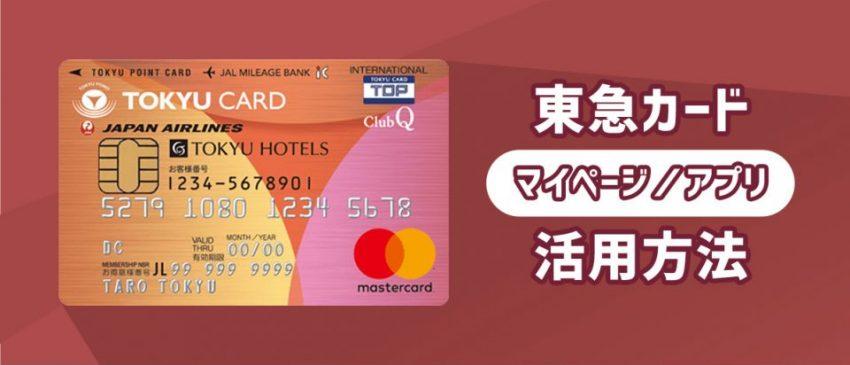東急 カード ログイン TOKYU CARD ClubQ |東急百貨店公式ホームページ