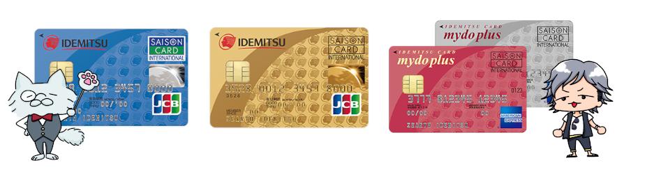出光カード3種類