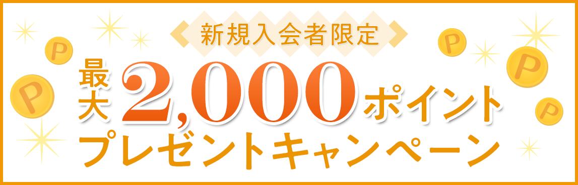 最大2,000ポイントプレゼントキャンペーン