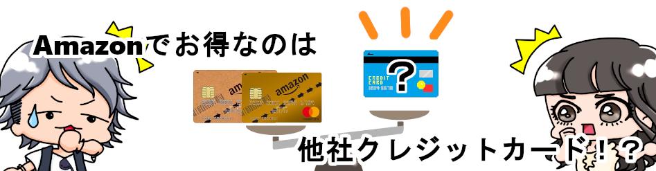 Amazonでお得なのは他社カード!?