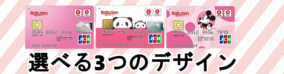 楽天PINKカード3つのデザイン