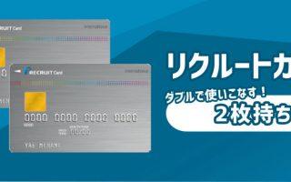 リクルートカードは2枚持ちが最強!2枚持ちが出来る理由とメリットを大公開!