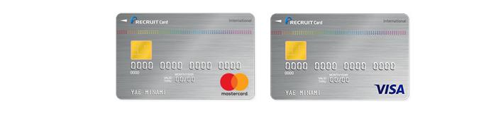 リクルートカードVISAとMasterCard