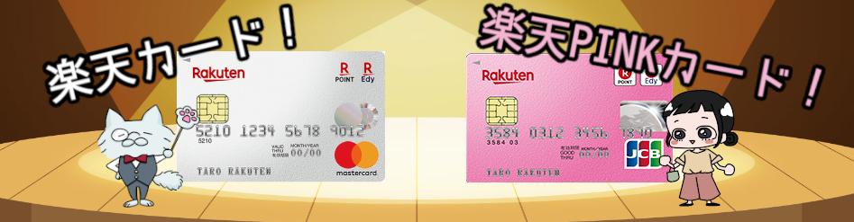 楽天カードと楽天PINKカード