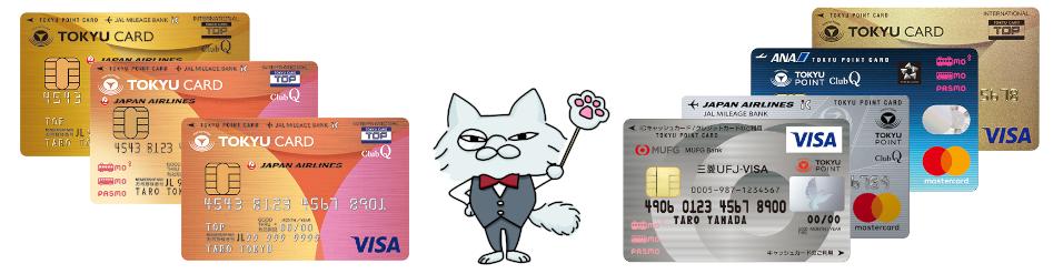東急カードは提携含め全部で7種類