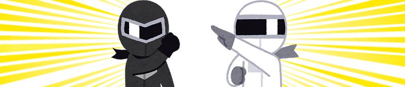 ヒーロー白と黒