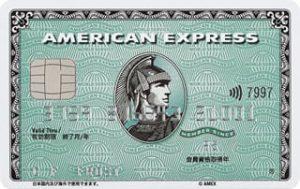 アメックスグリーンカードのメリットや特典は?コスパの高さを徹底解説!