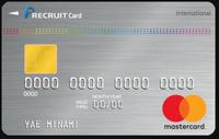 リクルートカードMasterCard