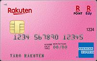 女性の味方!豊富なサービスと可愛いデザインが魅力的な楽天PINKカード!
