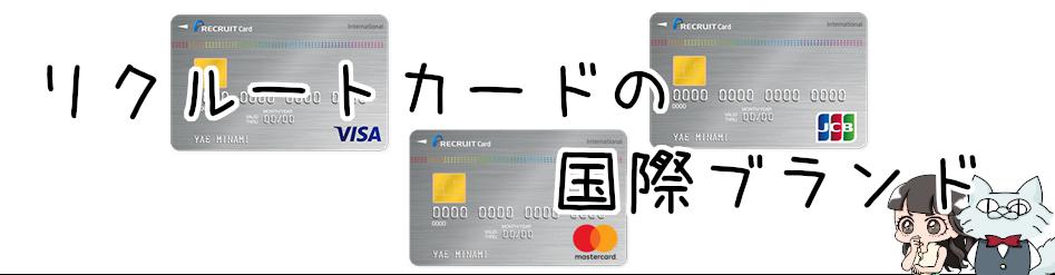 リクルートカードの国際ブランド