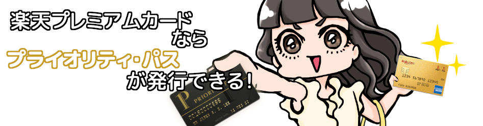プライオリティ・パスが発行できるのは楽天プレミアムカードだけ!