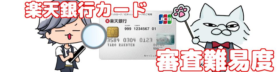 楽天銀行カードの審査難易度