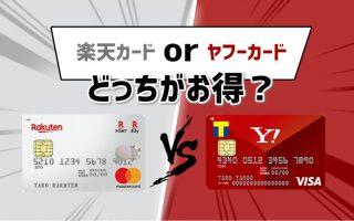 楽天カードとヤフーカード、人気の2枚を比較!どんな人にオススメ?
