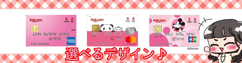 選べる楽天PINKカードのデザイン