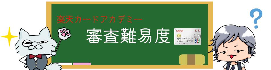 楽天カードアカデミーの審査難易度