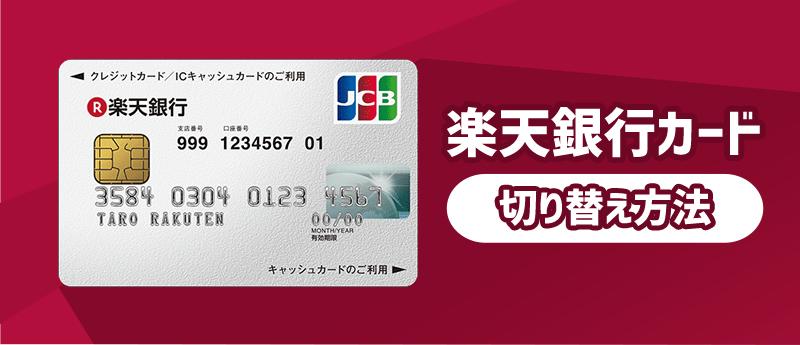 クレジット 楽天 カード 銀行 楽天カードと楽天銀行カードの違いとは?それぞれのメリット・デメリットを徹底比較