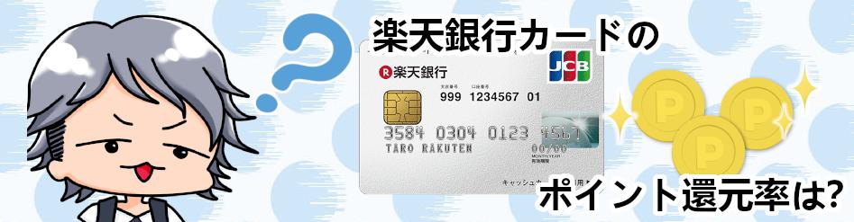 楽天銀行カードのポイント還元率って?