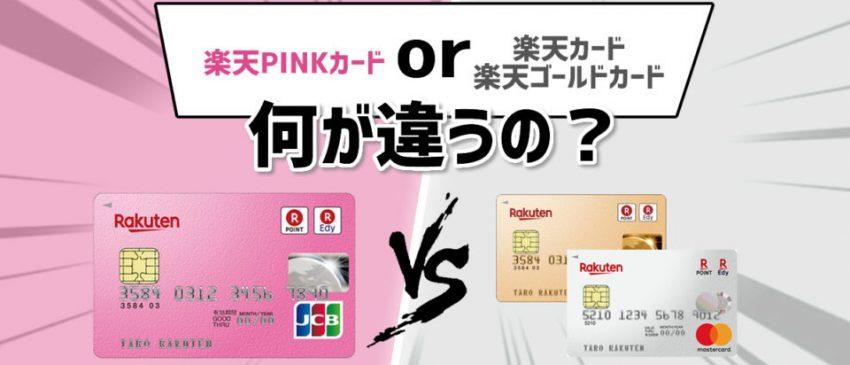 違い 楽天 ピンク カード