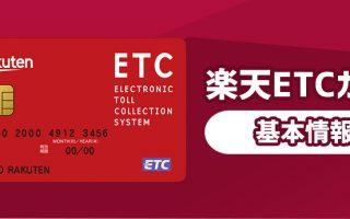 楽天カードはETCカードでも還元率1.0%!さらにお得なカーライフにするための情報も!
