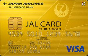 JALによく乗るならJALカードCULB-Aゴールドカード!基本情報とメリットデメリットを紹介