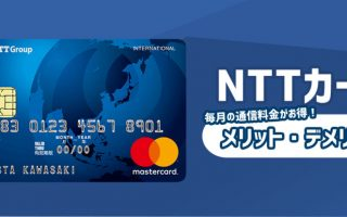 【まとめ】NTTグループカードのメリットや口コミ・評判を徹底解説!
