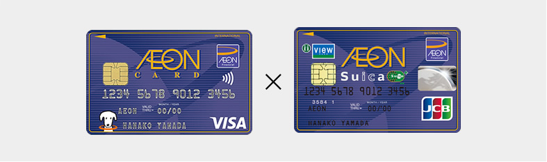 「イオンカード(WAON一体型)」+「イオンSuicaカード」