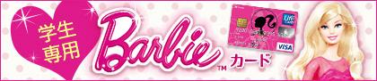学生専用Barbieカード