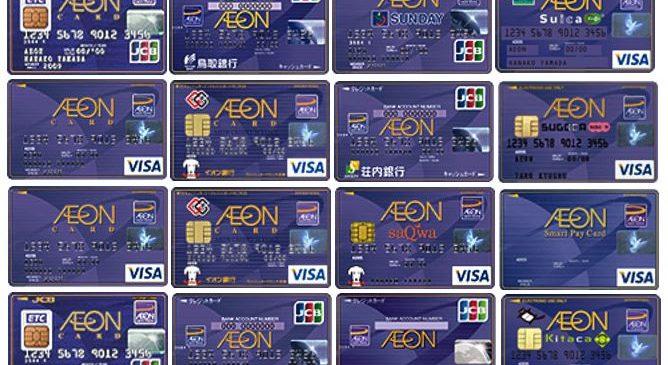 イオンカードは2枚持ち/複数持ち可能?2枚目におすすめのカードを紹介!