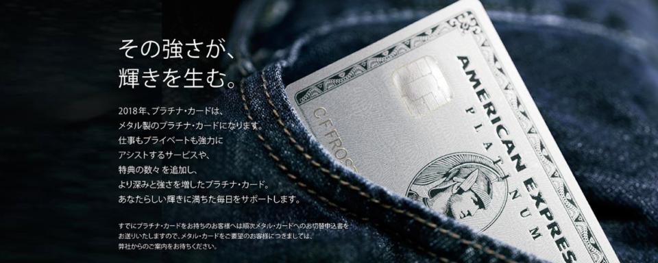 メタルカード
