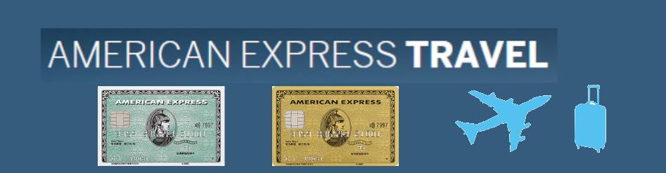 アメリカン・エキスプレス・トラベル オンライン