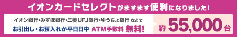 イオン銀行入出金手数料0円