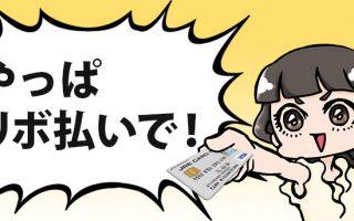 三井住友カードのあとからリボって何?ほかのリボ払いとの違いをサクッと紹介!