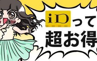 三井住友カードの電子マネーiDは知らない・使わないと大損なサービス!