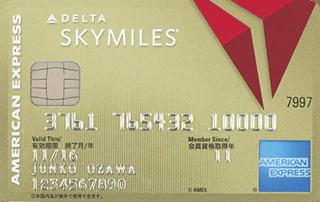デルタスカイマイル アメリカン・エキスプレス・ゴールドカード