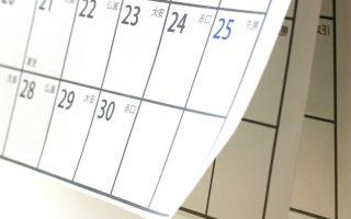 アメックスカードの支払日はいつ?締め日と支払日の関係