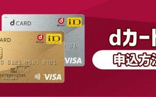 dカードの申込みはドコモショップよりも、web申込みがオススメ!