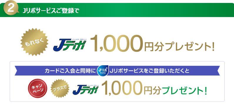 REXカードのJリボ入会キャンペーン