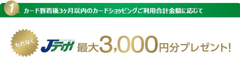REXカードの最大3,000円分入会キャンペーン
