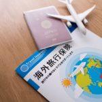 アメックスグリーンの海外旅行保険は手厚い?海外旅行保険の補償内容を解説