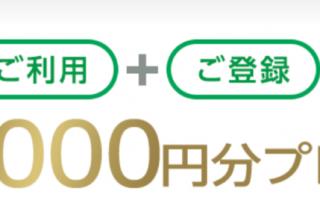 【2020年版】REXカード入会キャンペーンが激熱!30万円分お得な理由とは